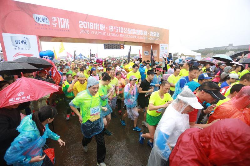 """2016李宁全国10公里公路跑联赛青岛站雨中开跑"""""""
