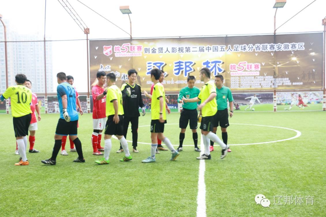 """则金贤人影视第二届中国五人足球分省联赛安徽赛区"""""""