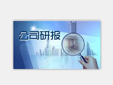 """10月16日研报精选 精选2只个股"""""""