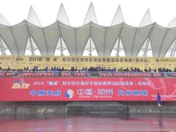 """2016中国全地形车锦标赛(邓州站)圆满收官"""""""