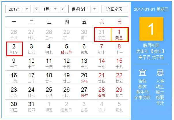 a4纸春节画报