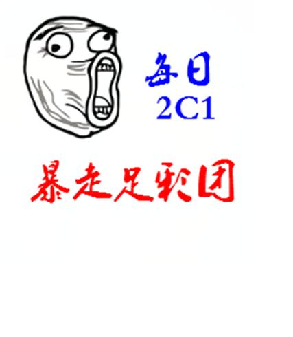 """暴走足彩团10月16日叶子竞彩2C1"""""""