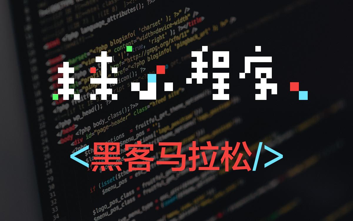 """微信小程序,黑客马拉松 Vol2 即将开跑"""""""