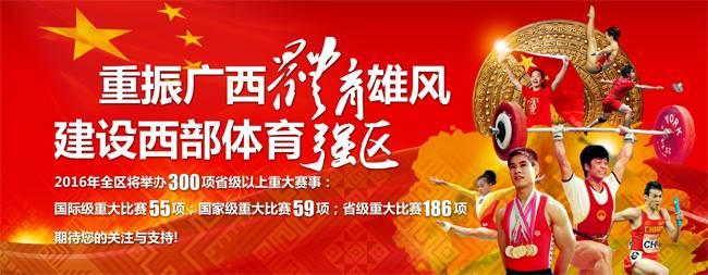 广西体育赛事计划汇总表(2016年10月16—31日)