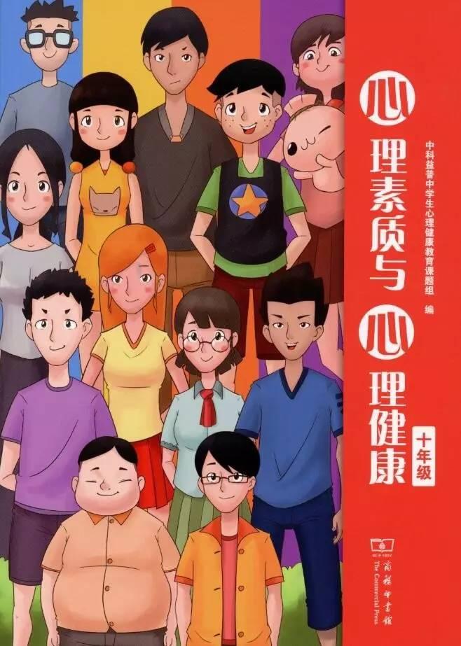 中国学生发展核心素养必备书单(一)|健康生活10本书