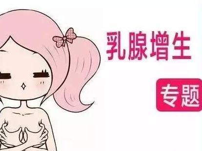 """如何预防乳腺增生,准妈妈们想知道的都在这里了"""""""