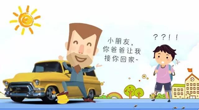 汽车 正文  4个家庭的孩子, 在面对陌生人时, 是否会听信陌生人上车.