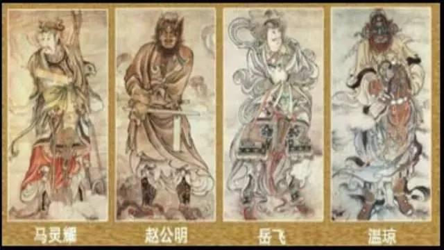 佛道神仙里的四人组们 四大天王 四值功曹 四方神 四大元帅