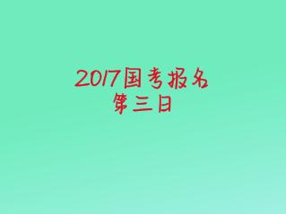 """2017国考报名第三日:30职位竞争比破百"""""""