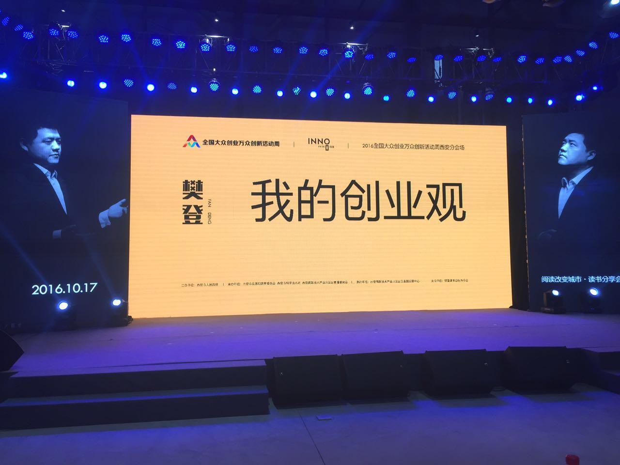 """樊登——我的创业观""""阅读改变城市""""读书分享会掌声不断"""
