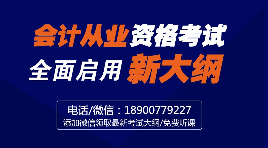 """长沙零基础学会计,一次通过会计从业考试"""""""