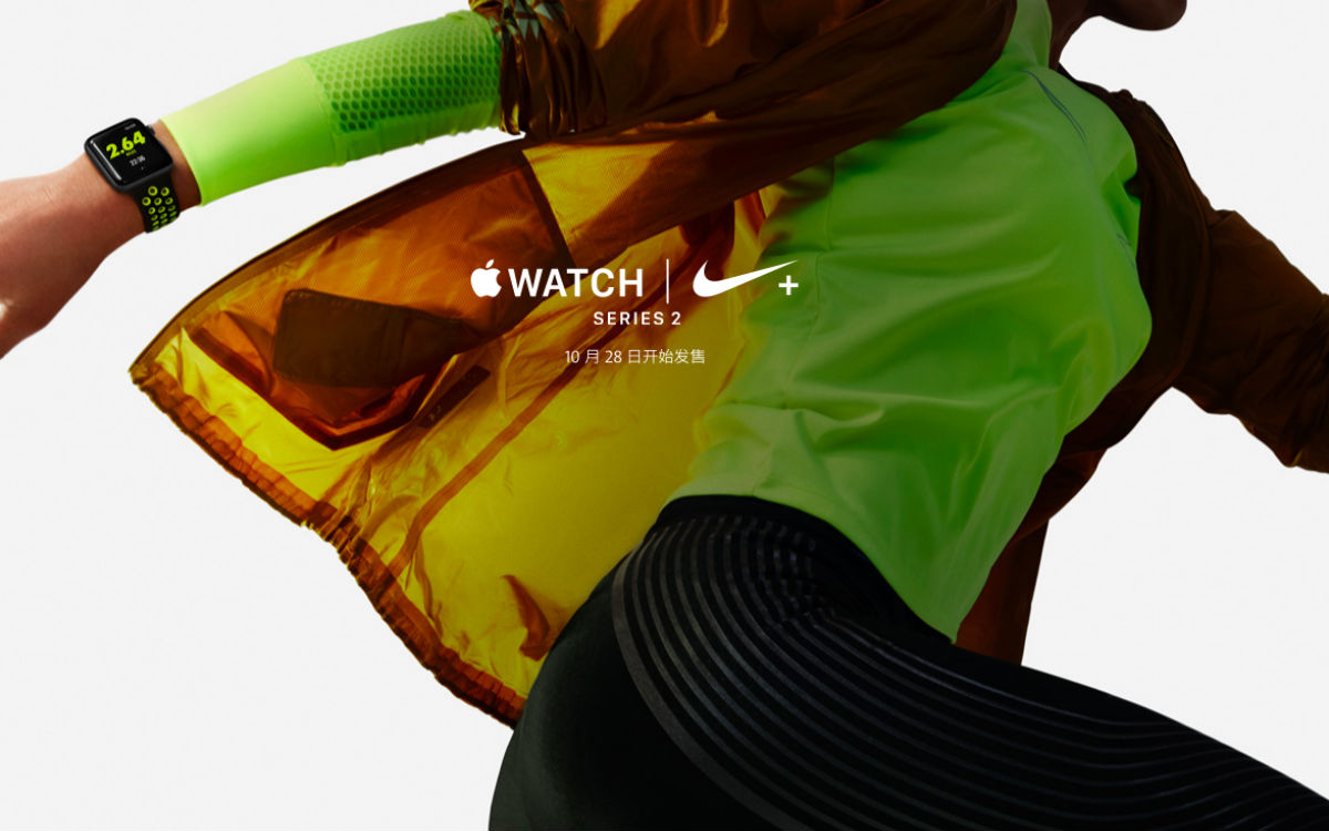 Apple Watch Nike 定价 2888 元起,10 月 28 日正式""