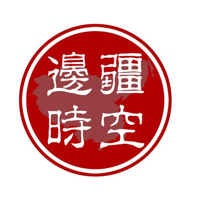 ¡¾边疆时空¡¿风情 | 朝?#39318;?#20256;统舞蹈¡ª¡ª象帽舞