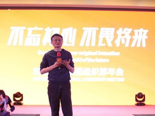 """马云科技变革释放人类思想,互联网展望未来三十年"""""""