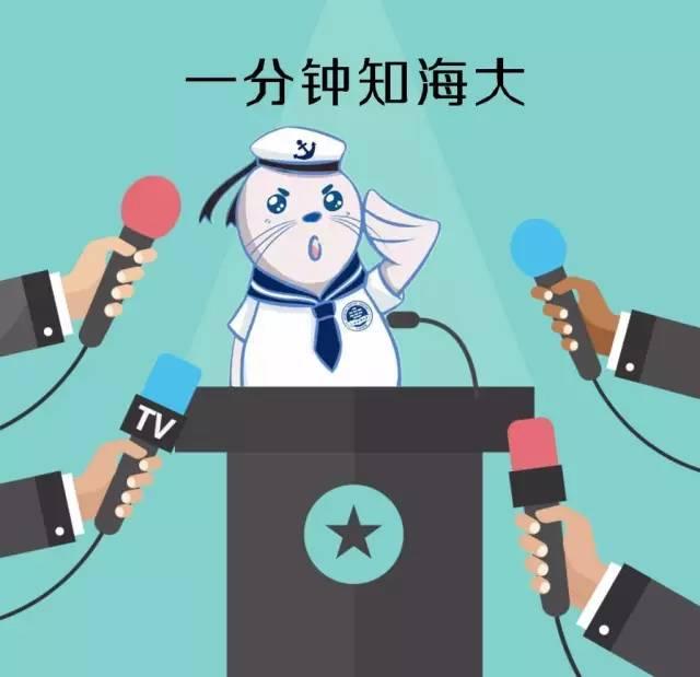 上海海事大学一周新闻热点(10.1