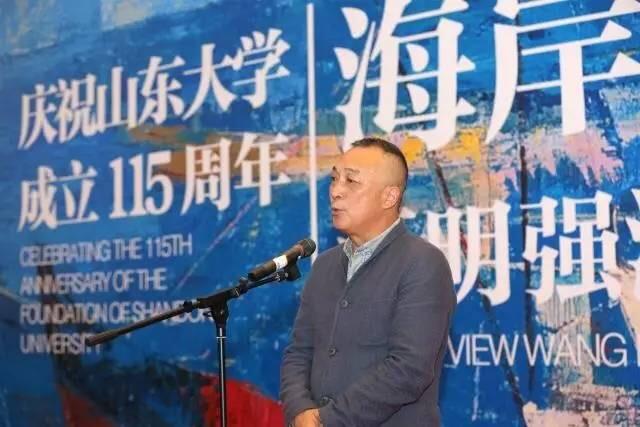 庆山东大学建校115周年海岸视象汪明强海洋油画展