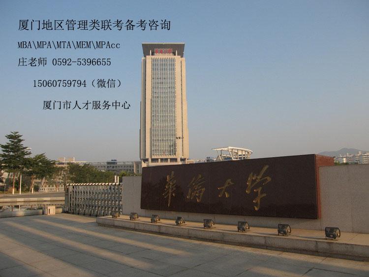 华侨大学MBA MPAcc 项目管理 研究生招生简章