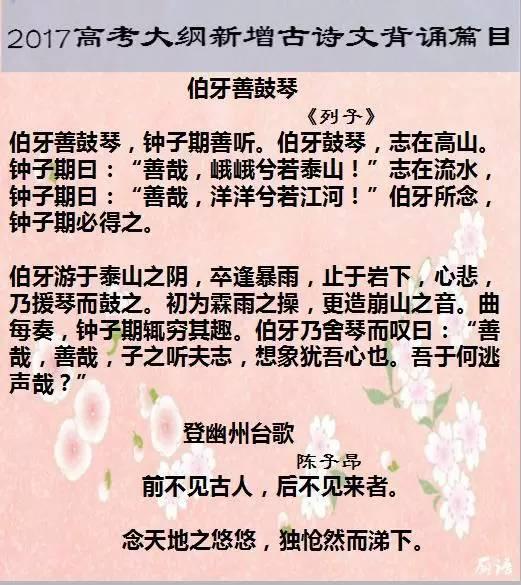 2017年高考新增古诗文篇目大全