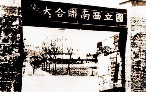 """这所只存在8年的大学,何以成为中国教育史上的珠穆"""""""