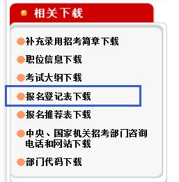 """2017国考报名指导:""""诚信的小船""""要坐稳"""""""