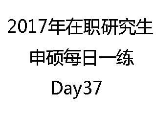 """2017年在职读研每日申硕Day37"""""""