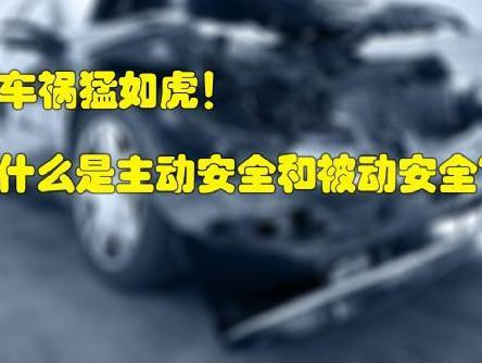 车祸猛如虎!汽车的主动安全和被动安全你都了解吗?