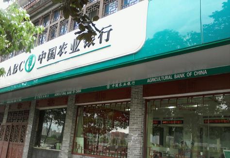 2017农业银行江苏分行校园招聘报名