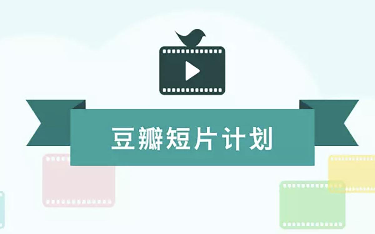 """""""飞船影业""""正式成立,豆瓣也要开始拍电影了"""""""