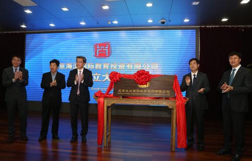 北京海淀国际教育投资有限公司成立