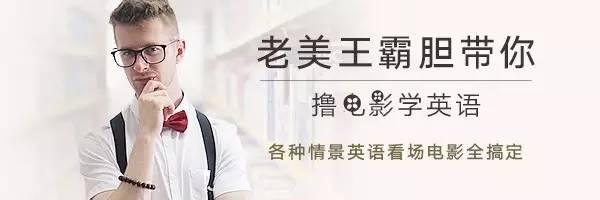 撸�yi!�l#�+_老司机王霸胆带你撸电影学英语