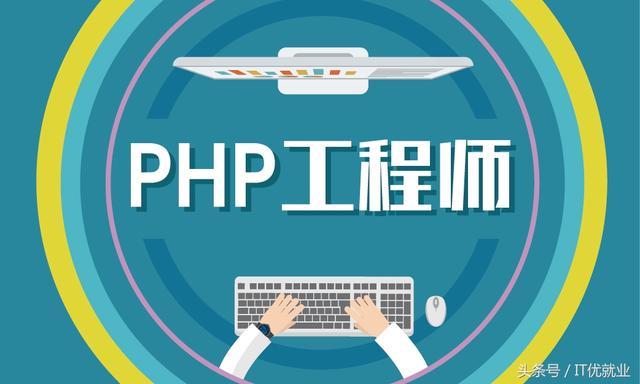 """PHP中字符与字节的区别是什么?优就业"""""""
