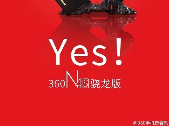 """新360N4S获官方确认:骁龙625超强悍"""""""