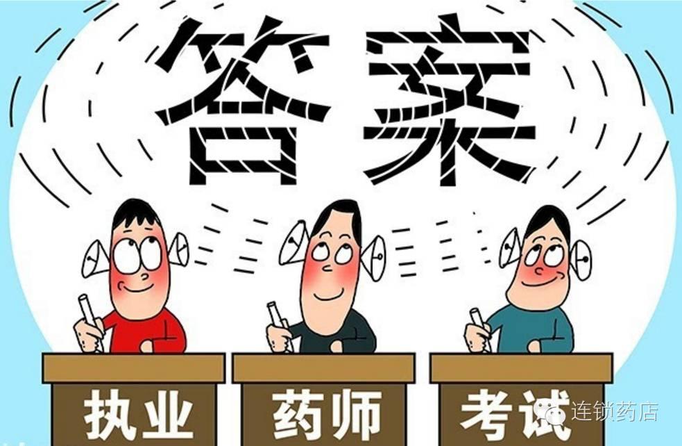 """2016执业药师考试有人举报作弊 省人社厅:试卷为零 """""""