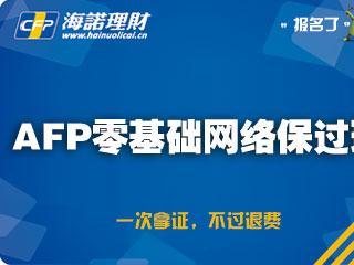 """2016AFP网络视频课程网站入口"""""""