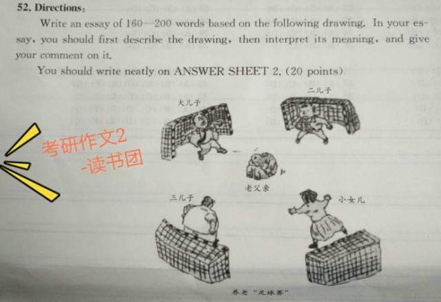 """【作文团】养老34足球赛34"""""""
