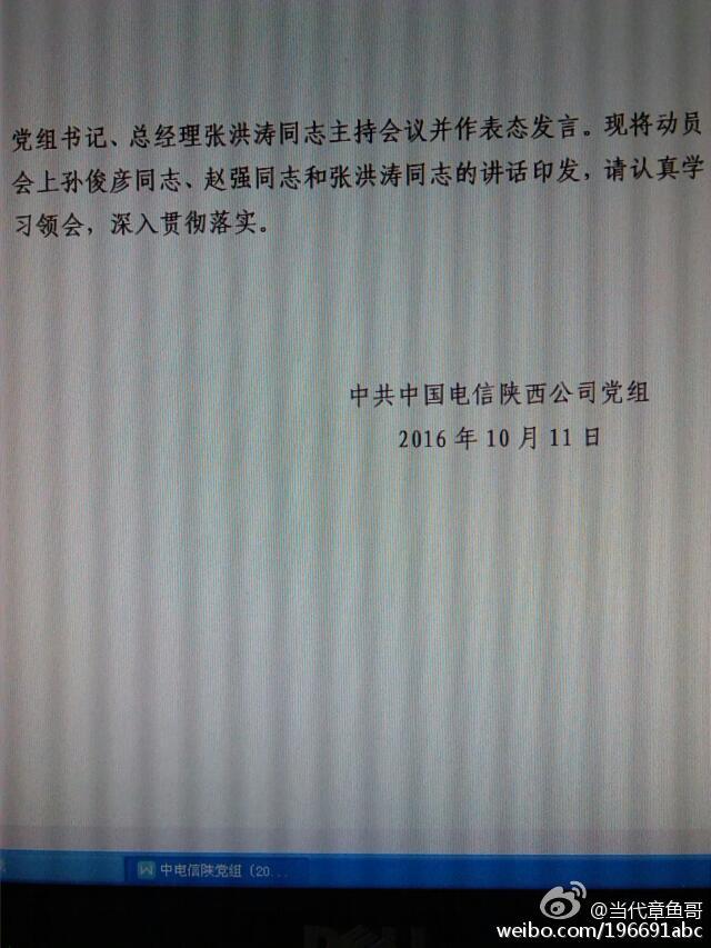 中国电信陕西分公司_央视曝光电信3G上网卡陕西渭南1分卡资费2