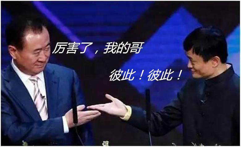 马云叫板王健林?要为全球提供一亿个v全球岗位表笑情图搞包片图动图片
