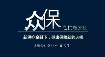"""抗癌公社宁可不要千万融资也要坚持不预收费?"""""""