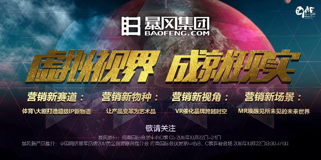 """重磅  酷炫展位大揭秘,暴风集团重装亮相第23届中国"""""""