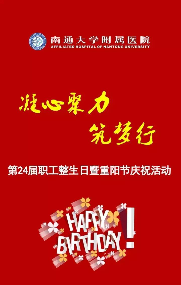 """【特辑】通大附院举行第24届职工整生日暨重阳节庆"""""""