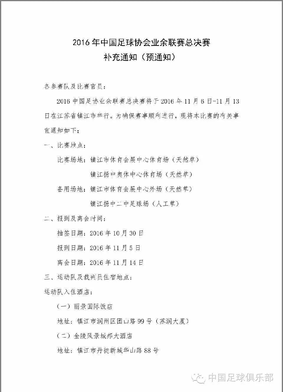 """《2016年中国足球协会业余联赛总决赛补充通知(预通"""""""