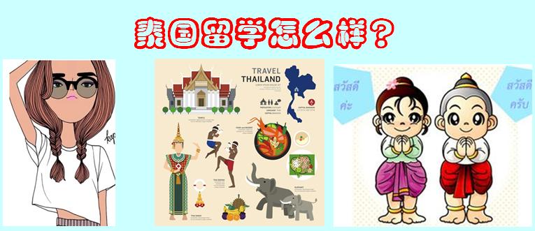 亚洲団地妻_对亚洲学生来说,泰国有熟悉安全的环境和友好的人民.