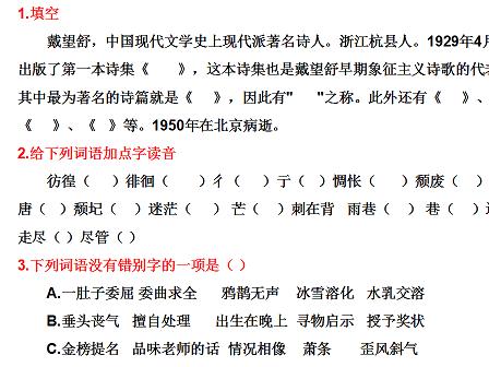 """高中语文课堂:戴望舒《雨巷》练习题及答案"""""""