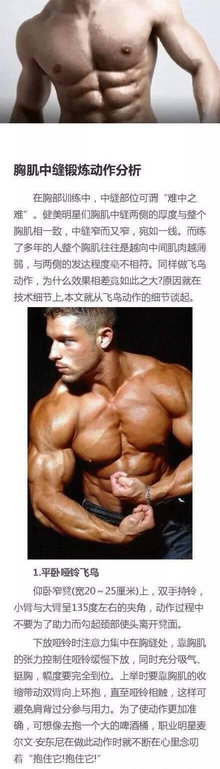 """胸肌中缝锻炼动作及技巧"""""""