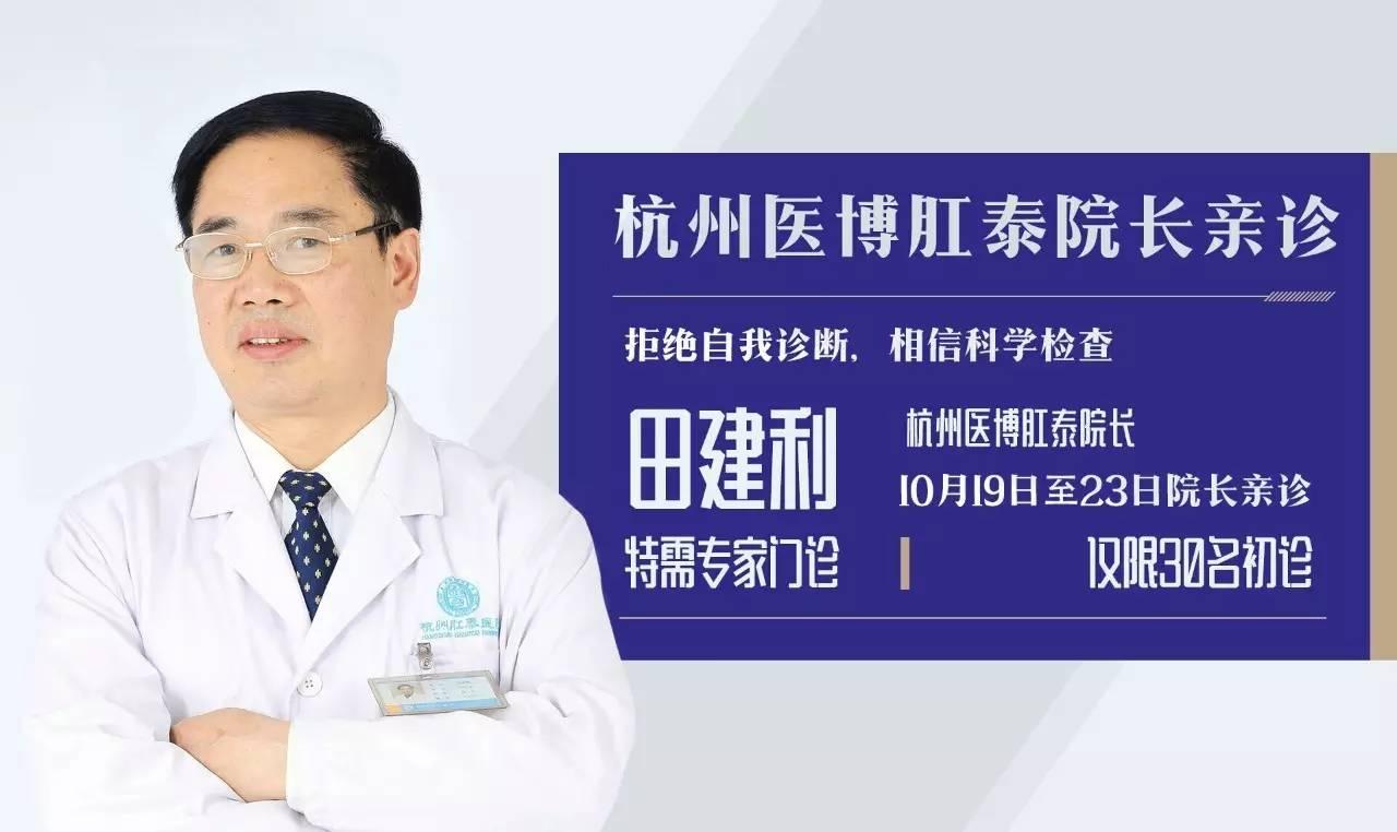 就这一次杭州医博肛泰医院特邀浙江大学附属医院肛肠外科主任张宏志