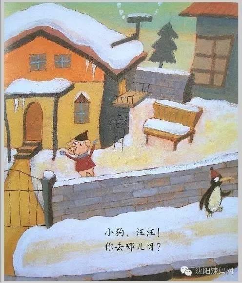 【有声绘本】亲子阅读树-下雪了图片