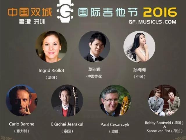 """2016中国双城国际吉他节11月重磅来袭!"""""""