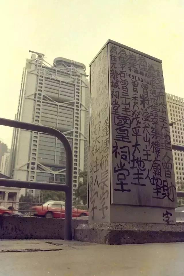 """他是香港九龙皇帝,疯狂涂鸦51年,无数次进出警察局,黄"""""""