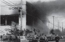 索尼工厂火灾