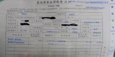 服务中心 下载保单 中国人保财险